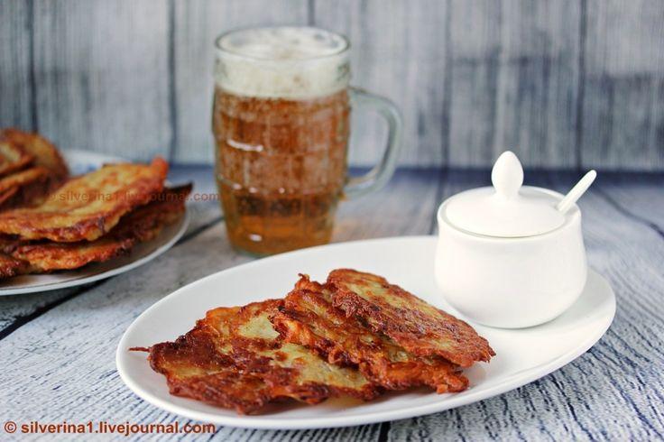 Сегодня я с пятничным рецептом - в меню чешские драники) Это очень вкусно, проверено не раз! Поджаристые, ароматные драники да ещё с пивом в придачу - это вам не…