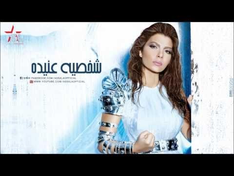 Assala - Shakhsya Anida / أصالة - شخصية عنيدة