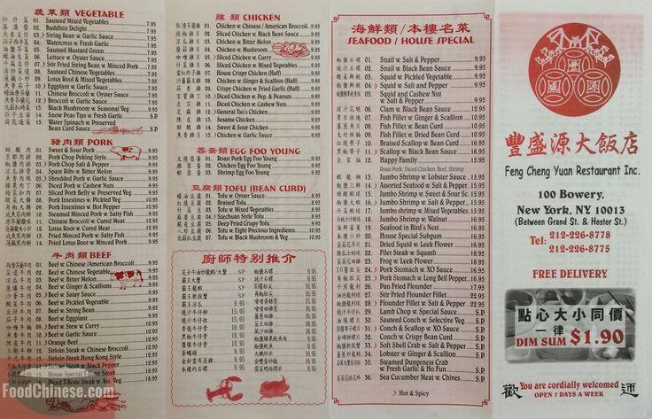 https://www.foodchinese.com/nyrestaurants/fenchenyuan8778/menu2.jpg