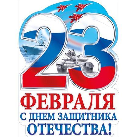 Товары » 23 февраля - День Защитника Отечества » Плакаты