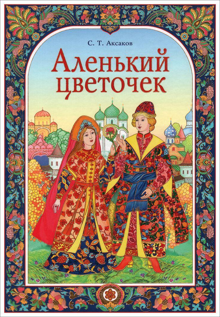 аксаков сказки с картинками ставят при