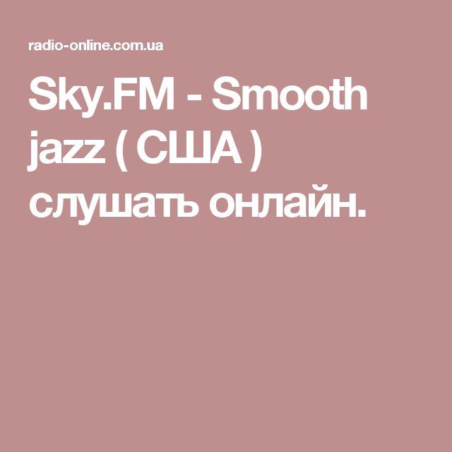 Sky.FM - Smooth jazz ( США ) слушать онлайн.