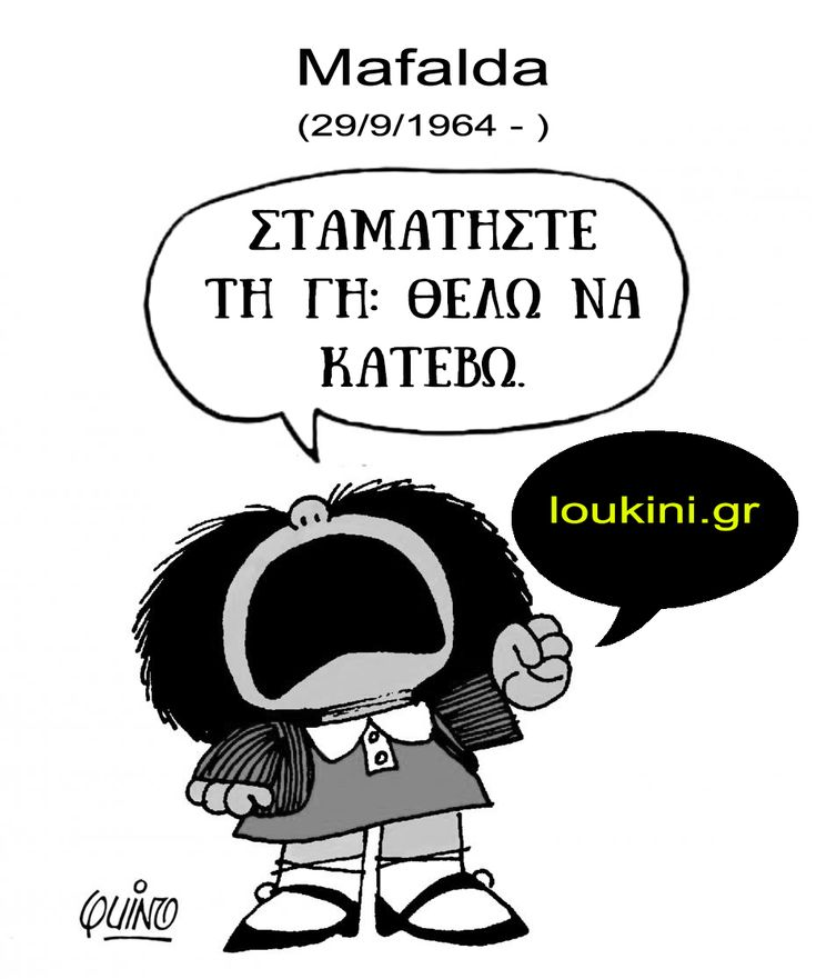 mafalda-loukini