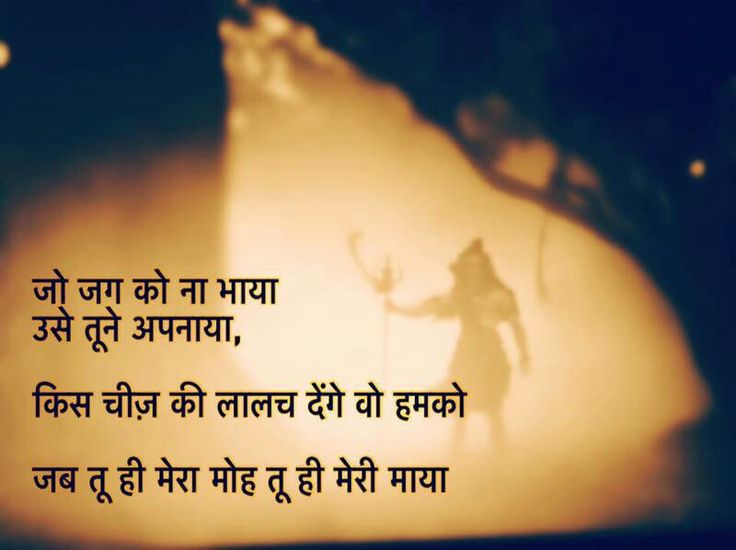 Mahadev quote