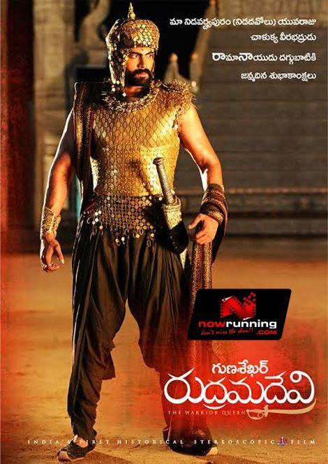 Rudrama Devi Telugu Movie Poster