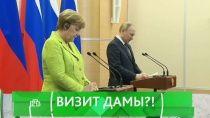 Выпуск от 3 мая 2017 года.    Визит дамы?!    НТВ.Ru: новости, видео, программы телеканала НТВ