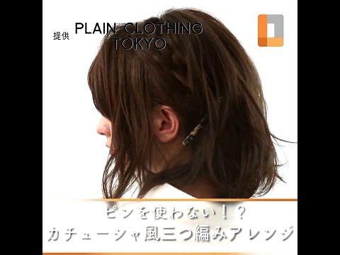 ピンを使わない⁈カチューシャ風三つ編みアレンジ - YouTube