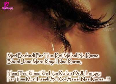 Poetry: Hindi Love Shayari SMS with Images