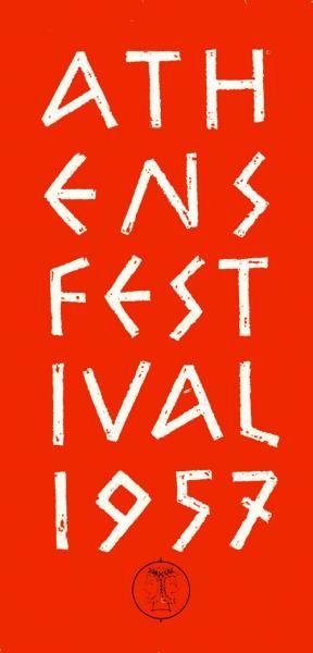 Αφίσα Φεστιβάλ Αθηνών   Σχεδιαστής: Κίμων Ηλιόπουλος   1957 Poster for Athens Festival   Designer: Kimon Iliopoulos   1957