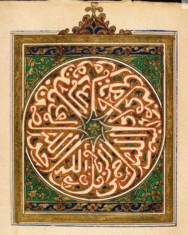 Surat Al-Ikhlas - Maghribi script, 18th Century, Morocco.