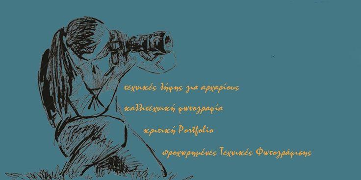 """Δωρεάν μαθήματα φωτογραφίας από το """"Πολύμορφο"""""""