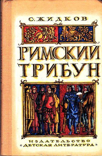 Римский трибун - Историческая повесть. Рисунки А. Добрицына.