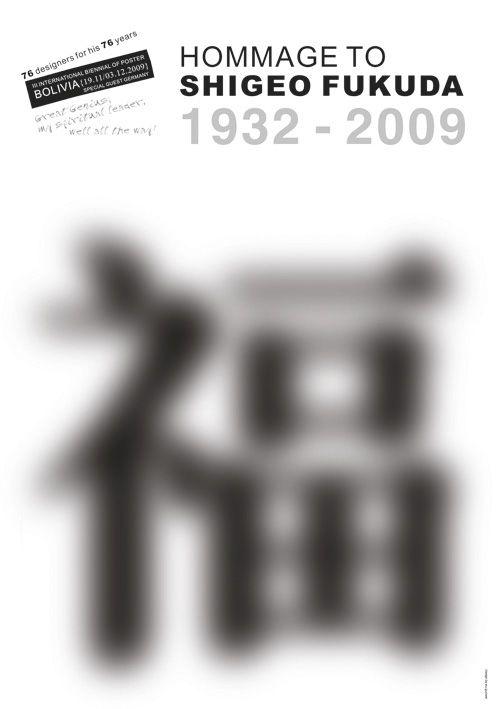 Wu GuoWei // Homage to Shigeo Fukuda // BICeBé 2009