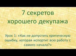 Бесплатный курс по декупажу для начинающих: http://comehome.by/free/decoupage-dlia-nachin-video.html Как ровно загрунтовать, покрасить, залакировать: полезны...