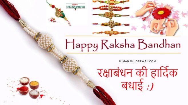 अगर आप अपने Brother Sister के लिए रक्षाबंधन पर शायरी डाउनलोड करना चाहते हो तो इस आर्टिकल में आपको Best Raksha Bandhan Shayari मिलेगी जिसको आप शेयर कर सको.