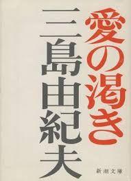 Image result for 本 表紙 三島由紀夫