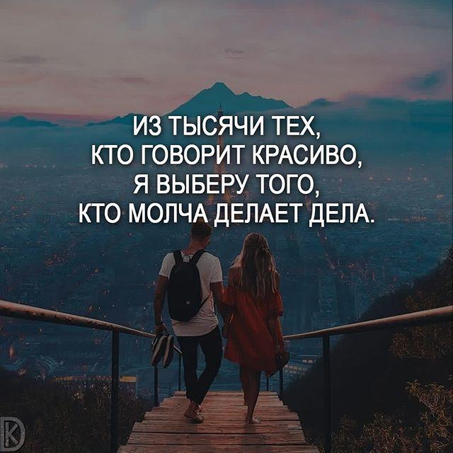 Оцените цитату, ставьте лайки❤ и пишите комментарии. . #мотивация #цитата #мысли #счастье #жизнь #саморазвитие #мудрость #мотивациянакаждыйдень #чувства #мысливслух #совет #романтика #отношения #любовь #deng1vkarmane #мыслинаночь #философия