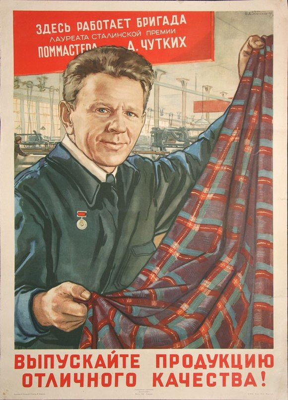 """""""Produce work of the highest quality!"""" USSR poster 1949. Худ. Зеленский Борис Александрович (1914-1984)"""