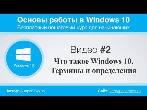 Видео #1. Вводное видео к курсу по Windows 10 - YouTube