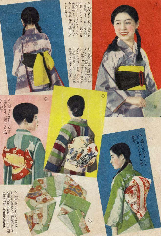 """""""主婦之友 Shufu no Tomo - 1936 - April - Obi & Hakama. 主婦之友 supplement for…"""