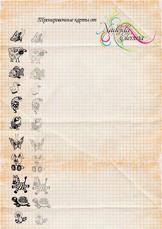Новинки!!!Тренировочные листы по художественной росписи!!! - Страница 18 - Клуб Нейл Мастеров - NailClub™