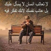 """Résultat de recherche d'images pour """"خواطر حزينة"""""""