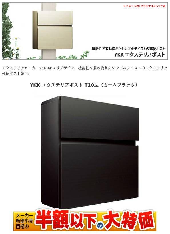激安 郵便受けポスト / YKK / 57%オフ / エクステリアポスト T10型(カームブラック)