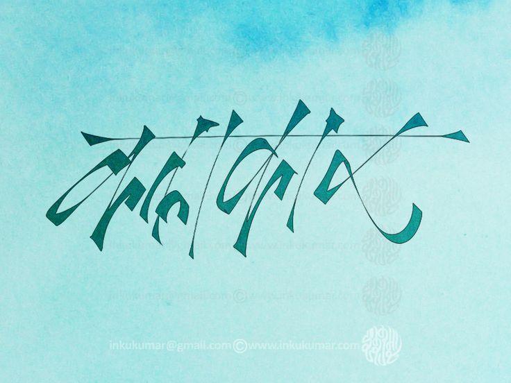 Kalakaar Hindi Calligraphy Hindi Calligraphy fonts Hindi Calligraphy designs…