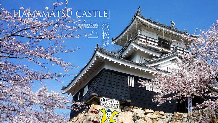 Hamamatsu Castle Hmamatsu Castle built by Tokugawa Ieyasu