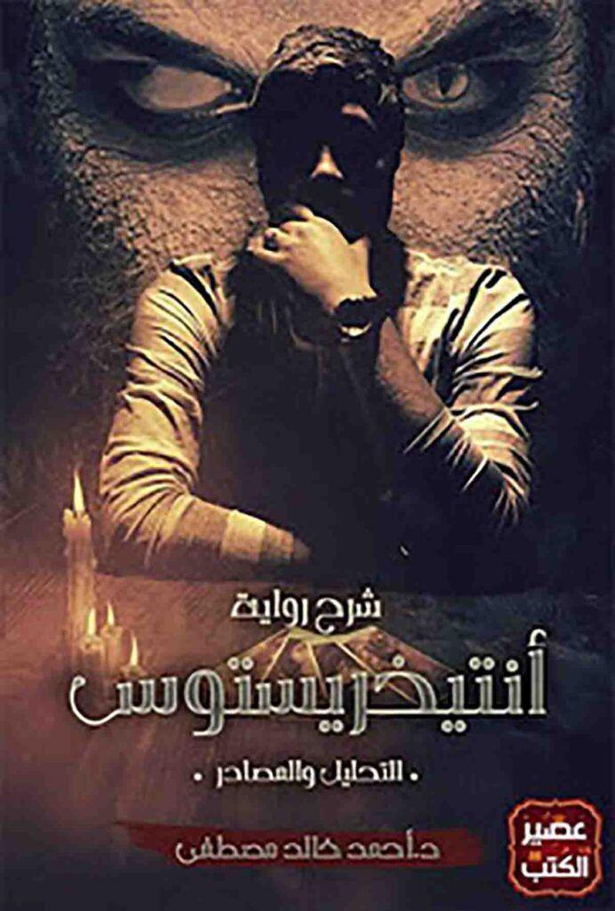 التحليل والمصادر لرواية أنتيخريستوس أحمد خالد مصطفى Arabic Books Books Pdf Books Reading