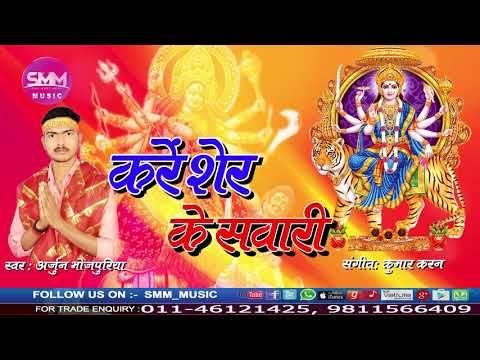 Latest Hindi, Bhojpuri Video Songs, Mp3 with DJ Mix | SMM