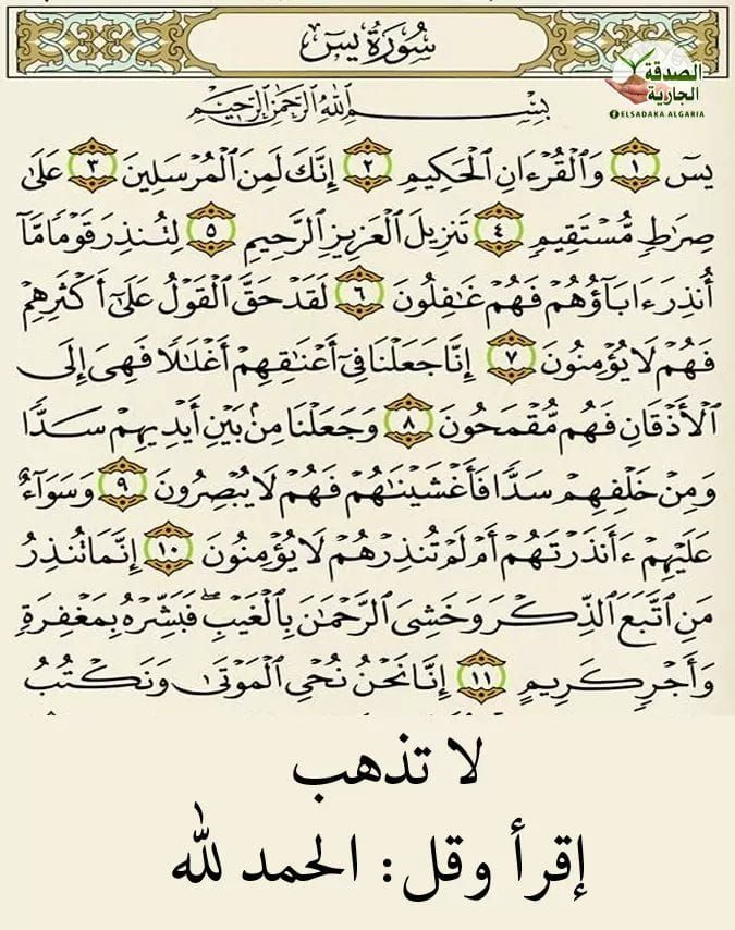 Pin By Essam Sayed Mohamed On Quran Sheet Music Math Music