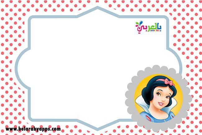 احلى تصاميم اطارات اطفال بنات ناعمة وملونة للتصميم براويز بالعربي نتعلم Printable Frames Borders And Frames Paper Frames