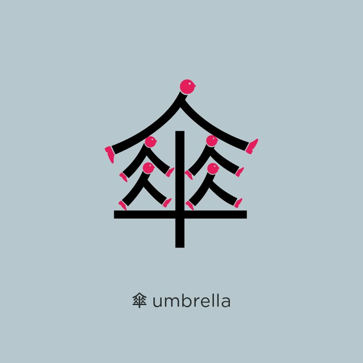 Umbrella For more details visit www.chineasy.org and like us on facebook at https://www.facebook.com/ShaoLanChineasy?fref=ts