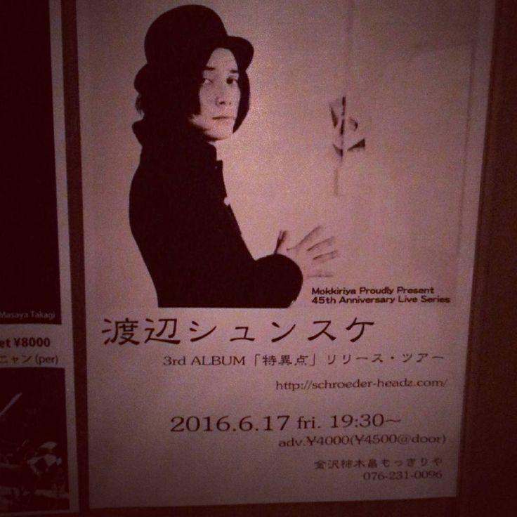 Schroeder-Headz『特異点リリースツアー』@金沢もっきりや、たくさんのお客さんに囲まれておお盛り上がりで終了!! 今日も楽しいステージでした!!グランドピアノいいなー!! 明日は新潟!!