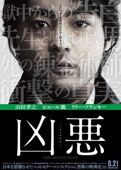 映画『凶悪』 (C) 2013「凶悪」製作委員会
