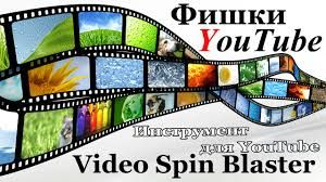 VIDEO SPIN BLASTER PRO 2.91 + CRACK