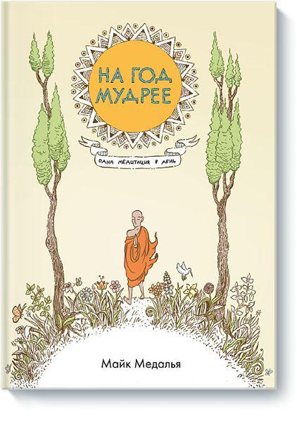 Книгу На год мудрее можно купить в бумажном формате — 480 ք. 1 медитация в день