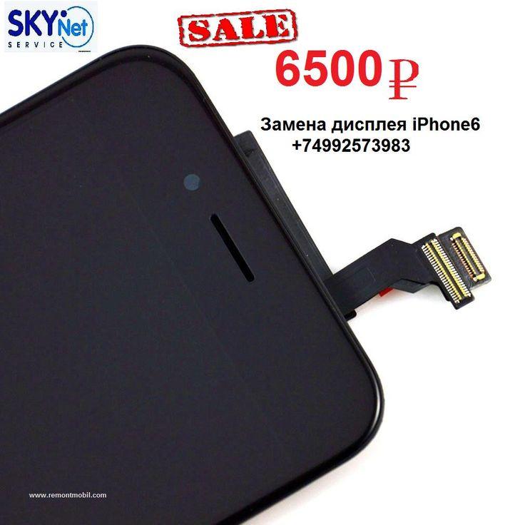 Снижена стоимость на замену модуля iPhone 6 - 6500 руб. ☎ 8(499)257-39-83 8(800)234-39-83 #iPhone6 #sale #repair #screen #Skynet #Service #Moscow #ремонтiPhone #Москва