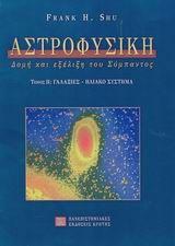 ΑστροφυσικήΔομή και εξέλιξη του σύμπαντος: Γαλαξίες, ηλιακό σύστημα