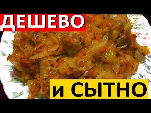 Дешевое питание  Тушёная капуста с Картошкой и мясом / экономное меню НО СЫТНОЕ - YouTube