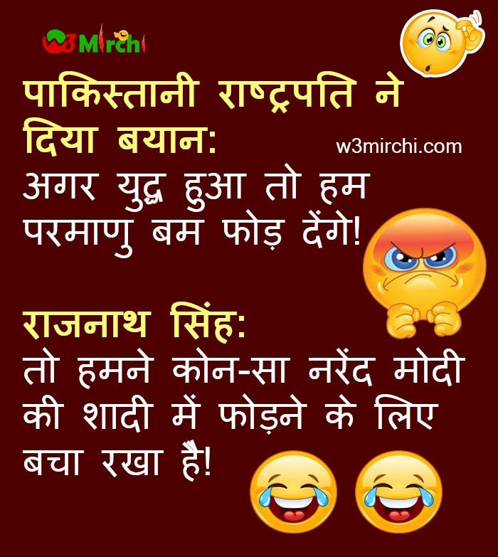 New Pakistan Joke in HIndi