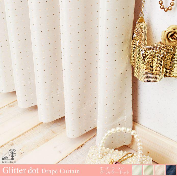 オーダーカーテン Glitter dot|家具・インテリア通販 Re:CENO【リセノ】