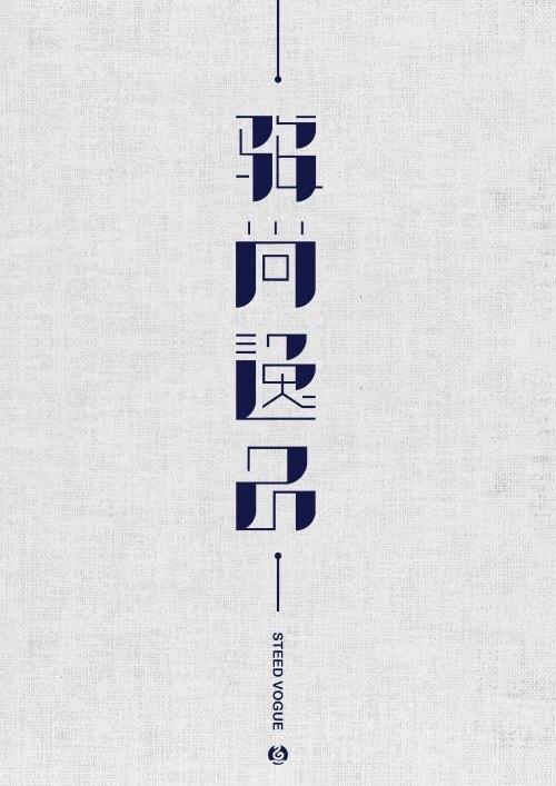 转载自 - 骏马汇字体设计大赛作_字跡