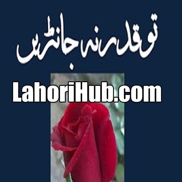 Tabeer ho tum khawab zindagi ki by zainab khan download free.