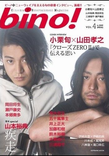 Takiya Genji x Serizawa Tamao | Crows Zero | Cinema Entertainment Magazine Bino! 2009 vol.4