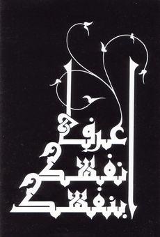 Connais-toi toi-même. Know yourself اعرف نفسك بنفسك Calligraphie © Hassan Massoudy