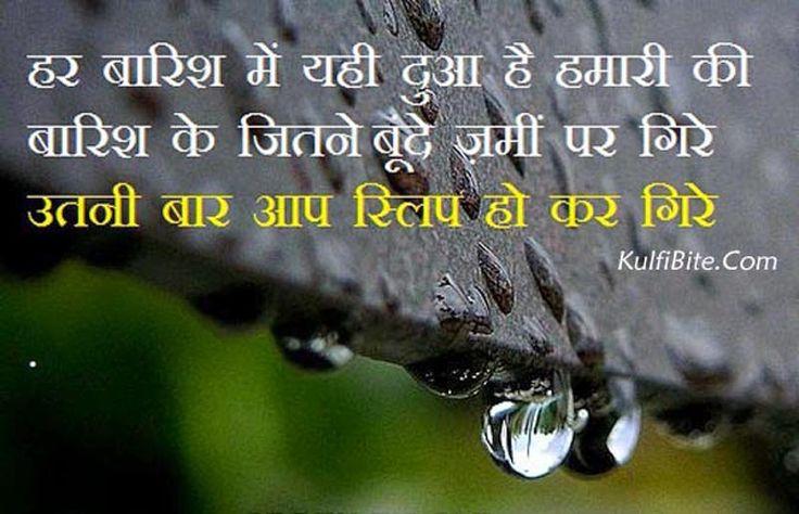 Funny Barsat Shayari in Hindi | Barish Sms For Friends on Whatsapp