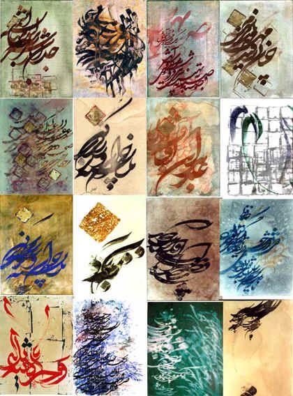 Calligraphy by Bahram Hanafi (Iran)