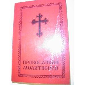 Serbian Orthodox Divine Liturgy Prayers Catechism  $19.99